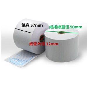 57x50x12mm感熱式電子發票紙捲